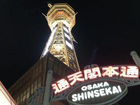 大阪 ライト アップ コロナ